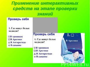 Применение интерактивных средств на этапе проверки знаний