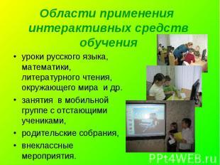 Области применения интерактивных средств обучения уроки русского языка, математи