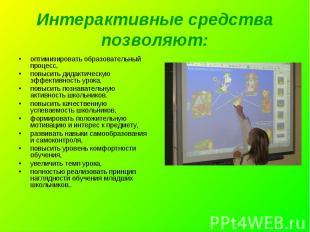 Интерактивные средства позволяют:оптимизировать образовательный процесс,повысить
