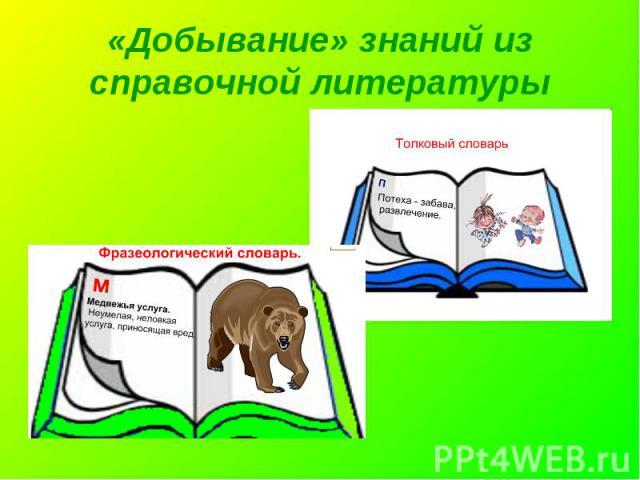 «Добывание» знаний из справочной литературы