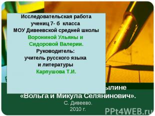 Исследовательская работа учениц 7- б класса МОУ Дивеевской средней школы Воронин