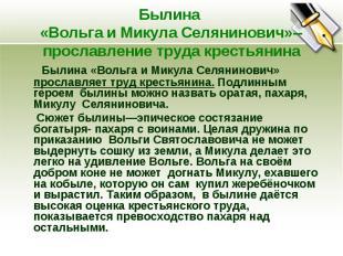Былина «Вольга и Микула Селянинович»-- прославление труда крестьянина Былина «Во