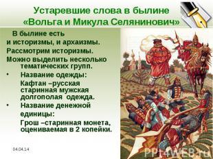 Устаревшие слова в былине «Вольга и Микула Селянинович» В былине есть и историзм