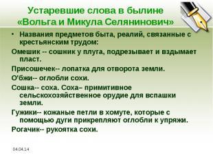 Устаревшие слова в былине «Вольга и Микула Селянинович»Названия предметов быта,