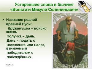 Устаревшие слова в былине «Вольга и Микула Селянинович»Названия реалий Древней Р