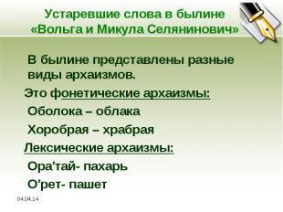 Устаревшие слова в былине «Вольга и Микула Селянинович» В былине представлены ра
