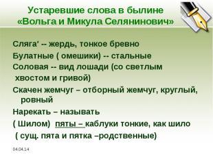 Устаревшие слова в былине «Вольга и Микула Селянинович»Сляга′ -- жердь, тонкое б
