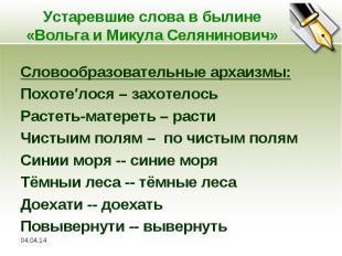 Устаревшие слова в былине «Вольга и Микула Селянинович»Словообразовательные арха