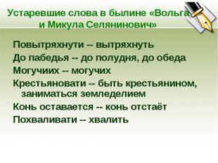 Устаревшие слова в былине «Вольга и Микула Селянинович»Повытряхнути -- вытряхнут