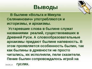 Выводы В былине «Вольга и Микула Селянинович» употребляются и историзмы, и архаи