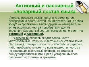 Активный и пассивный словарный состав языка Лексика русского языка постоянно изм