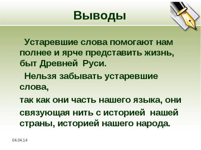 Выводы Устаревшие слова помогают нам полнее и ярче представить жизнь, быт Древней Руси. Нельзя забывать устаревшие слова, так как они часть нашего языка, они связующая нить с историей нашей страны, историей нашего народа.