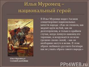 Илья Муромец – национальный геройВ Илье Муромце видел Аксаков олицетворение наци
