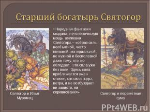Старший богатырь Святогор Народная фантазия создала нечеловеческую мощь великана