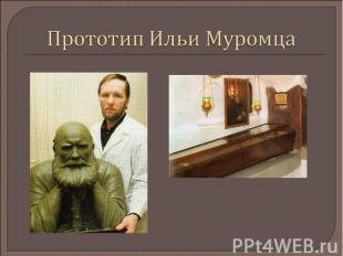Прототип Ильи Муромца