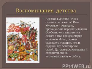 Воспоминания детства Аксаков в детстве не раз слышал рассказы об Илье Муромце –