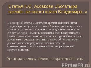 Статья К.С. Аксакова «Богатыривремён великого князя Владимира..»В обширной стать