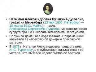 Наталья Александровна Пушкина-Дубельт, графиня Меренберг (23 мая 1836, Петербург