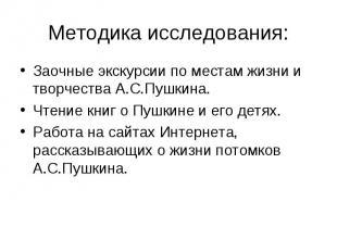 Методика исследования:Заочные экскурсии по местам жизни и творчества А.С.Пушкина