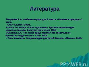 Литература Вахрушев А.А. Учебник-тетрадь для 4 класса «Человек и природа» 1 част