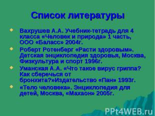 Список литературыВахрушев А.А. Учебник-тетрадь для 4 класса «Человек и природа»
