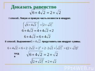 Доказать равенствоI способ. Левую и правую часть возвести в квадрат. II способ.