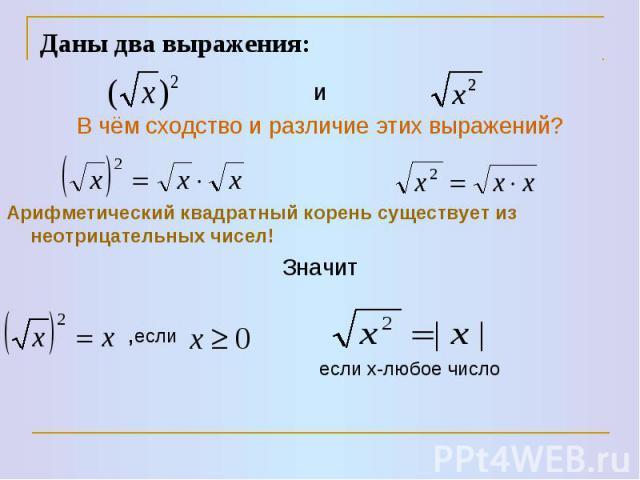 Даны два выражения: иВ чём сходство и различие этих выражений?Арифметический квадратный корень существует из неотрицательных чисел! Значит ,если если x-любое число