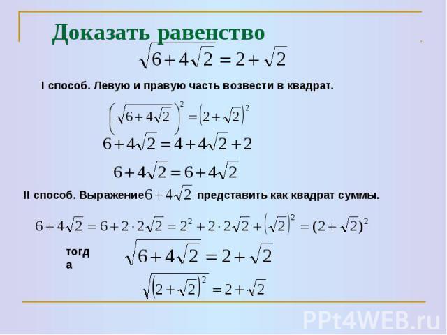 Доказать равенствоI способ. Левую и правую часть возвести в квадрат. II способ. Выражение представить как квадрат суммы.
