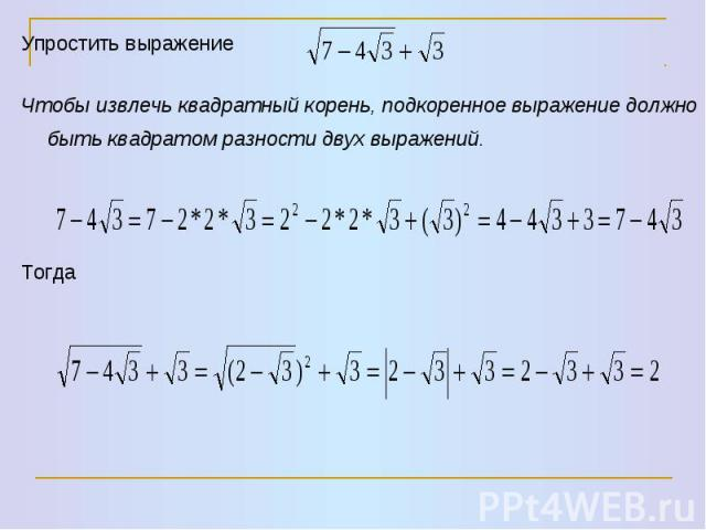 Упростить выражение Чтобы извлечь квадратный корень, подкоренное выражение должно быть квадратом разности двух выражений. Тогда