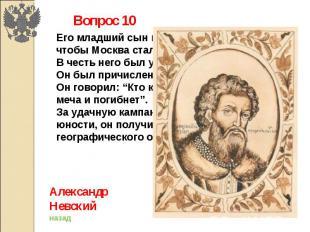 Вопрос 10Его младший сын и его внук сделали всё, чтобы Москва стал настоящим гор