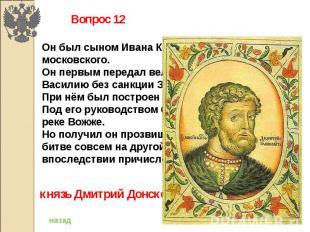 Вопрос 12Он был сыном Ивана Красного, князя московского.Он первым передал велико
