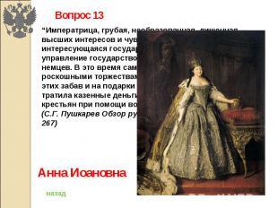 """Вопрос 13""""Императрица, грубая, необразованная, лишенная высших интересов и чувст"""