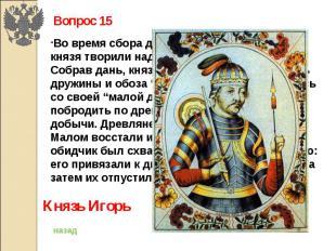 """Вопрос 15""""Во время сбора дани в 945 году воины этого князя творили над древлянам"""