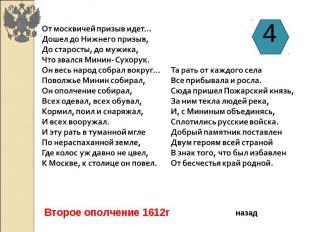 От москвичей призыв идет…Дошел до Нижнего призыв,До старосты, до мужика,Что звал