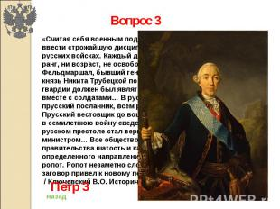 Вопрос 3«Считая себя военным подмастерьем Фридриха, он старался ввести строжайшу