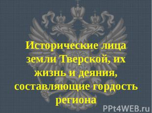 Исторические лица земли Тверской, их жизнь и деяния, составляющие гордость регио