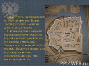 Город Тверь, раскинувшийся по берегам трех рек: Волги, Тверцы и Тьмаки – один из