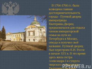 В 1764-1766 гг. была возведена главная достопримечательность города - Путевой дв