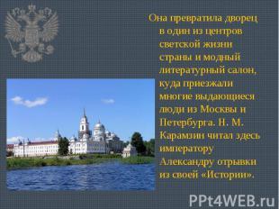 Она превратила дворец в один из центров светской жизни страны и модный литератур
