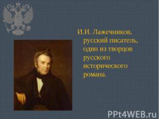 И.И. Лажечников, русский писатель, один из творцов русского исторического романа