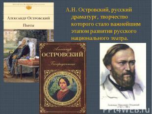 А.Н. Островский, русский драматург, творчество которого стало важнейшим этапом р