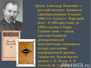Эртель Александр Иванович —русский писатель. Занимался самообразованием. В начал