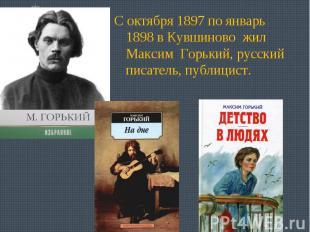 С октября 1897 по январь 1898 в Кувшиново жил Максим Горький, русский писатель,