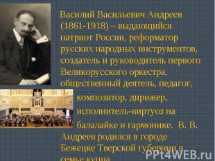 Василий Васильевич Андреев (1861-1918) – выдающийся патриот России, реформатор р
