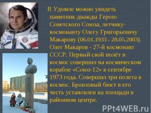 В Удомле можно увидеть памятник дважды Герою Советского Союза, летчику-космонавт
