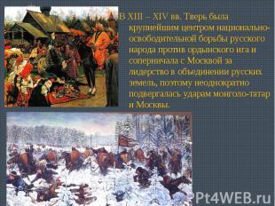 В ХIII – ХIV вв. Тверь была крупнейшим центром национально-освободительной борьб