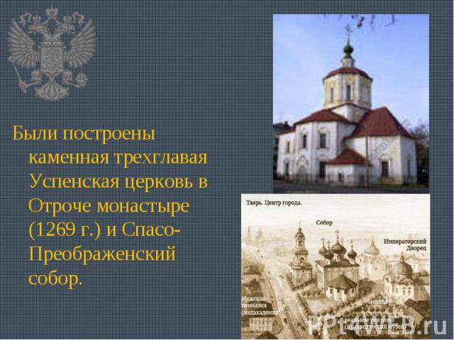 Были построены каменная трехглавая Успенская церковь в Отроче монастыре (1269 г.) и Спасо-Преображенский собор.