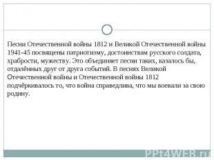 Песни Отечественной войны 1812 и Великой Отечественной войны 1941-45 посвящены п