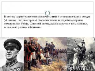 В песнях характеризуются военачальники и отношение к ним солдат («Славим Платова