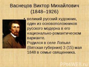 Васнецов Виктор Михайлович (1848–1926) великий русский художник, один из основоп